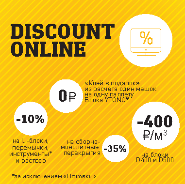 "Акция ""YTONG Discount"""